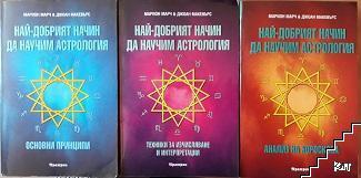 Най-добрият начин да научим астрология. Том 1-3