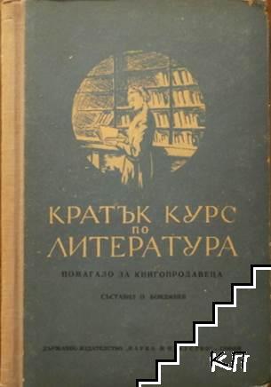 Кратък курс по литература. Помагало за книгопродавеца