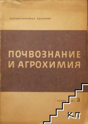 Почвознание и агрохимия. Бр. 3 / 1984