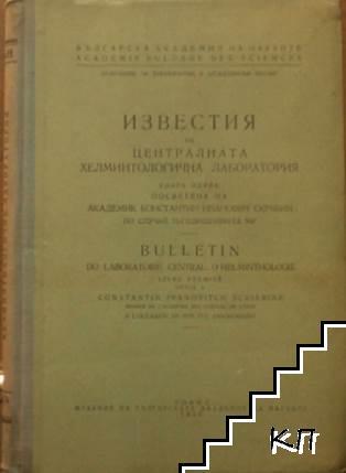 Известия на централната хелминтологична лаборатория. Книга 1
