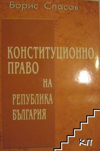 Конституционно право на Република България