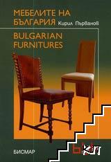 Мебелите на България