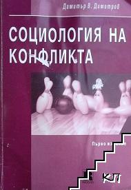 Социология на конфликта