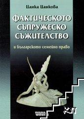 Фактическото съпружеско съжителство и българското семейно право