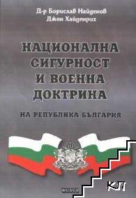 Национална сигурност и военна доктрина на Република България
