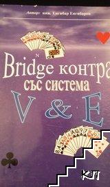Bridge контра със система V & E