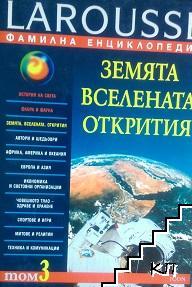 Фамилна енциклопедия Larousse. Том 3: Земята. Вселената. Открития