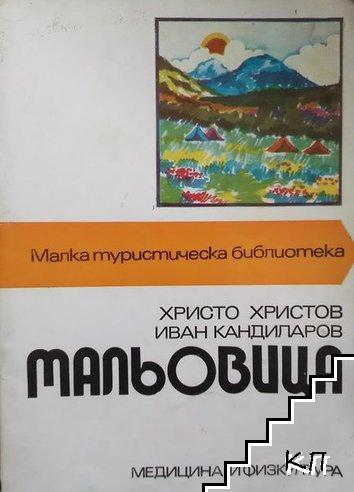 Мальовица