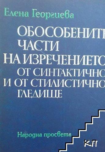 Обособените части на изречението от синтактично и от стилистично гледище