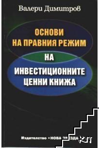 Основи на правния режим на инвестиционните ценни книжа