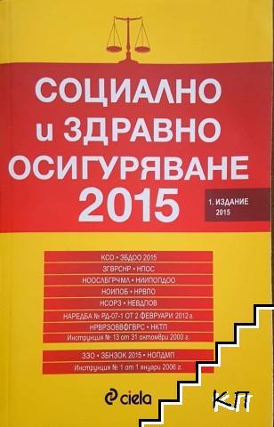 Социално и здравно осигуряване 2015