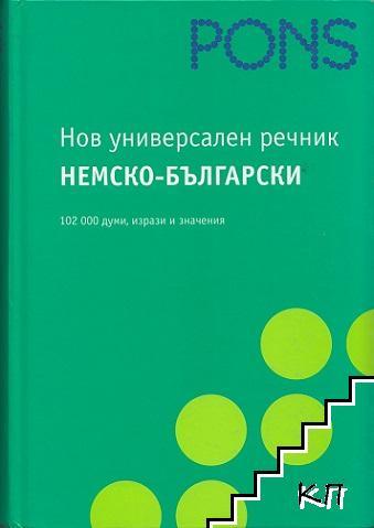 PONS. Нов универсален речник немско-български
