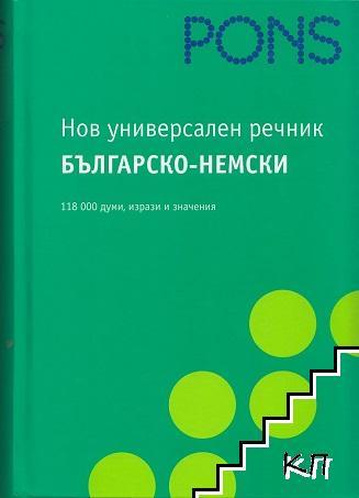 PONS. Нов универсален речник българско-немски