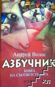 Азбучник. Книга на съответствията