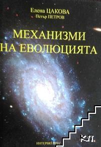 Механизми на еволюцията
