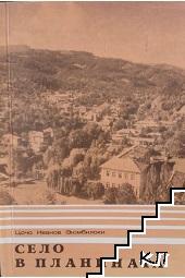 Село в планината. Част 1: Заселване и родове. Весели Чифличани