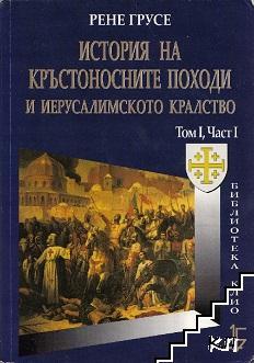 История на кръстоносните походи и Иерусалимското кралство. Том 1. Част 1