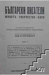 Български писатели. Том 2
