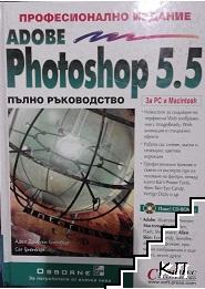 Adobe Photoshop 5.5. Професионално издание