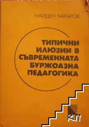 Типични илюзии в съвременната буржоазна педагогика