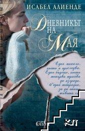 Дневникът на Мая