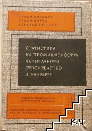 Статистика на промишлеността, капиталното строителство и банките