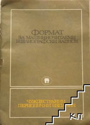 Формат за машинночитаеми библиографски записи