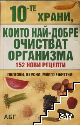 10-те храни, които най-добре очистват организма