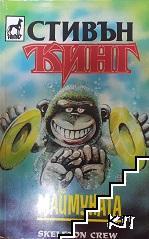 Маймуната