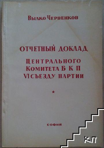 Отчетный доклад центрального Комитета БКП VI съезду партии