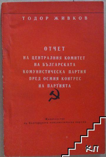 Отчетен доклад на Централния комитет на БКП пред VIII конгрес на партията