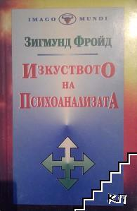 Изкуството на психоанализата