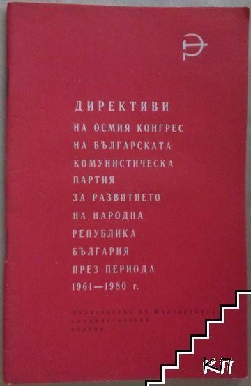 Директиви на осмия конгрес на БКП за развитието на НРБ през периода 1961-1980 г.