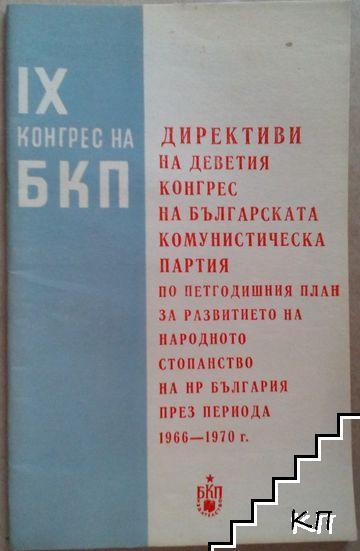 IX конгрес на БКП. Директиви на деветия конгрес на БКП по пет годишния план за развитиетоо на народното стопанство на НРБ през периода 1966-1970 г.