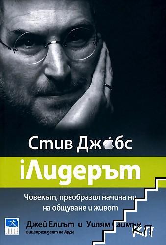 Стив Джобс. iЛидерът