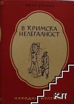 В Кримска нелегалност