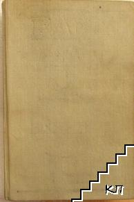 Избрани произведения в десет тома. Том 2: Винету - II