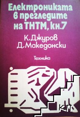Електрониката в прегледите на ТНТМ. Книга 7