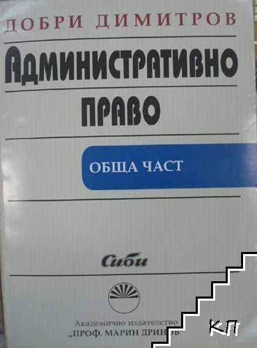 Административно право