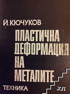 Пластична деформация на металите