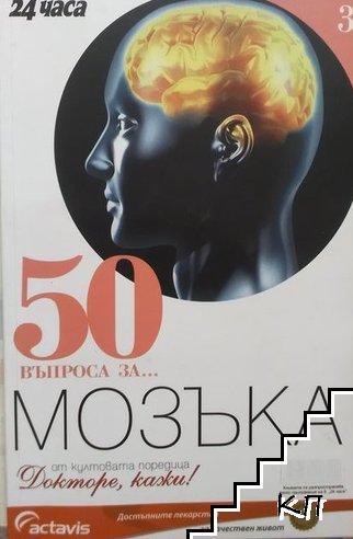 50 въпроса за... Мозъка