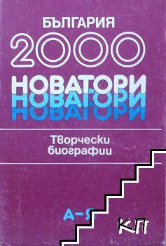 2000 новатори