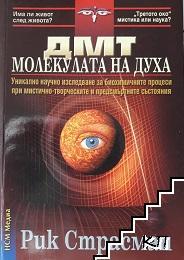 ДМТ - молекулата на духа