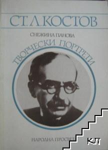 Ст. Л. Костов