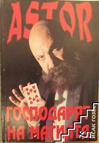 Астор: Господарят на магията