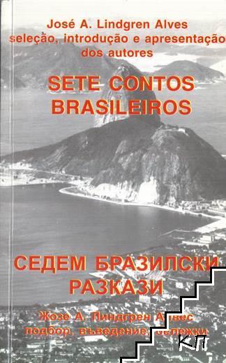 Sete contos brasileros / Седем бразилски разкази