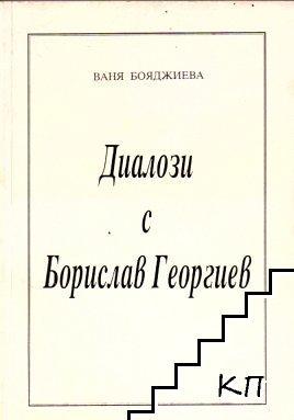 Диалози с Борислав Георгиев