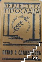 Петко Р. Славейковъ