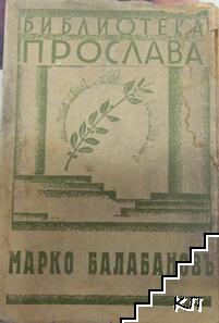 Марко Балабановъ