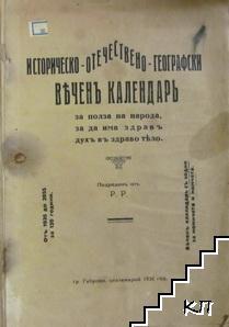 Историко-отечествено-географски веченъ календарь